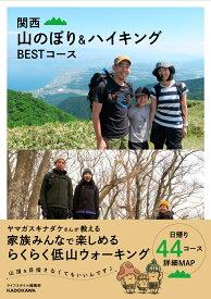 関西 山のぼり&ハイキング BESTコース [ ライフスタイル編集部 ]