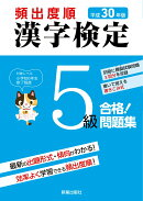 平成30年版 頻出度順 漢字検定5級 合格!問題集