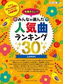 ピアノソロ 今弾きたい!! みんなが選んだ人気曲ランキング30 〜Lemon〜