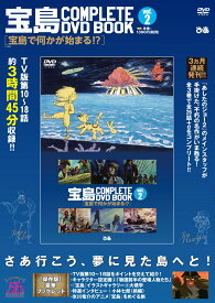 「宝島 COMPLETE DVD BOOK」vol.2