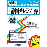 静岡サレジオ高等学校(2020年春受験用) (静岡県私立高等学校入学試験問題集)