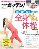「肩」「腰」「ひざ」改善の全身らくらく体操