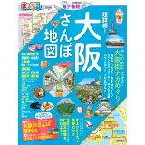 まっぷる超詳細!大阪さんぽ地図 (まっぷるマガジン)