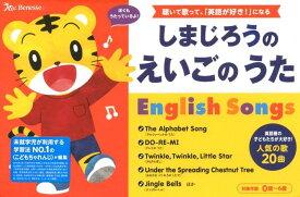 しまじろうのえいごのうた 聴いて歌って、「英語が好き!」になる (しまじろうの歌えほん) [ 仲田利津子 ]