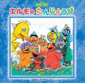 エルモのたんじょうび (imagination + Sesame Street??) [ スーザン・フッド ]