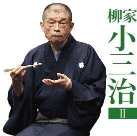 柳家小三治2 青菜/鰻の幇間 [ 柳家小三治 ]