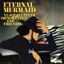 """ルパン三世 血の刻印〜永遠のmermaid〜 オリジナル・サウンドトラック """"Eternal Mermaid"""""""