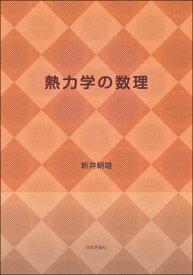 熱力学の数理 [ 新井朝雄 ]