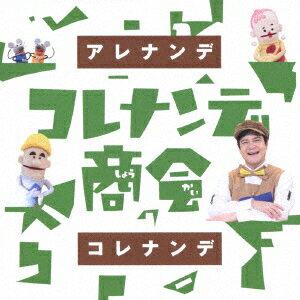 NHK コレナンデ商会 アレナンデコレナンデ [ (キッズ) ]