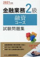 2021年度版 金融業務2級 融資コース試験問題集