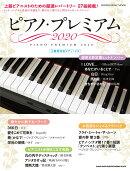 ピアノ・プレミアム(2020)