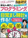 日経Kids+自由研究 プログラミングで目覚まし時計を作る! (日経ホームマガジン) [ 日経PC21 ]