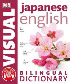 Japanese-English Bilingual Visual Dictionary JAPANESE-ENGLISH BILINGUAL VIS [ DK ]