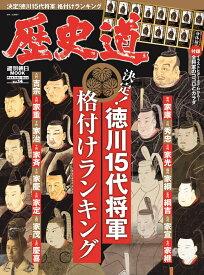 歴史道 Vol.14 (週刊朝日ムック)
