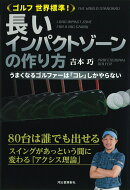 ゴルフ 世界標準!長いインパクトゾーンの作り方