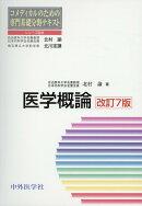 コメディカルのための専門基礎分野テキスト 医学概論改訂7版