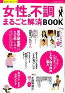 女性の不調まるごと解消BOOK