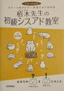 イメージ&クレバー方式でよくわかる栢木先生の初級シスアド教室(平成16年度版)