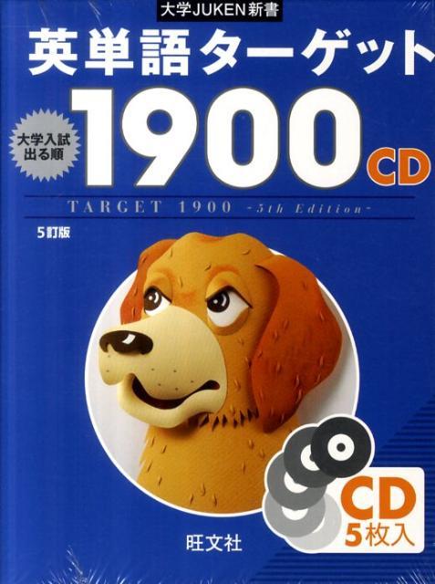 英単語ターゲット1900 5訂版<CD>