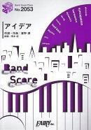 バンドスコアピース2053 アイデア by 星野源 〜NHK連続テレビ小説『半分、青い。』主題歌