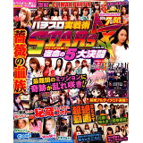 パチスロ実戦術STARS サワ・ミオリ&橘リノ宿命の5大決闘 (GW MOOK)
