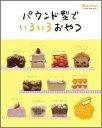 パウンド型でいろいろおやつ 人気のケーキに和菓子や蒸しパン、ゼリーもおまかせ! (Orange page books) [ 下迫綾…