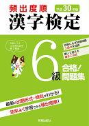 平成30年版 頻出度順 漢字検定6級 合格!問題集