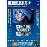 DVD>宝島COMPLETE DVD BOOK(vol.3) 潮風よ、縁があったらまた逢おう (<DVD>)