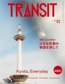 TRANSIT 52号 小さな京都の物語を旅して (講談社 Mook(J)) [ ユーフォリアファクトリー ]