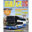 高速バス時刻表2018-2019冬春号