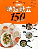 【謝恩価格本】一汁二菜の時短献立150RECIPE