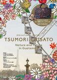 TSUMORI CHISATO 2018 AUTUMN & WINTER ([バラエティ])