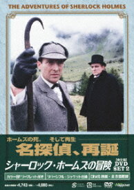 シャーロック・ホームズの冒険[完全版]DVD SET2 [ ジェレミー・ブレット ]