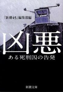 凶悪 ある死刑囚の告発 (新潮文庫 新潮文庫) [ 「新潮45」編集部 ]