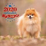 大判カレンダーポメラニアン(2020年) ([カレンダー])