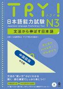 TRY!日本語能力試験N3中国語版