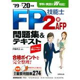 FP技能士2級・AFP問題集&テキスト('19→'20年版)