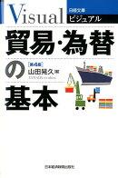 ビジュアル貿易・為替の基本第4版