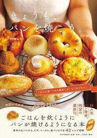 きょうも、パンを焼こう。 ぱん工房くーぷの最高においしいおうちパン [ 門間 みか ]