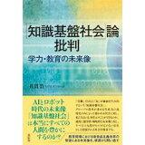 「知識基盤社会」論批判