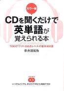 CDを聞くだけで英単語が覚えられる本