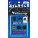 CYBER ・ FPSエイムサポート & アシストスティック セット ( PS4 用) ブラック