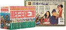 学習漫画 日本の伝記(全18巻セット)