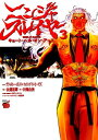 ニンジャスレイヤー(3) キョート・ヘル・オン・アース (チャンピオンREDコミックス) [ ブラッドレー・ボンド ]