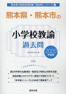 熊本県・熊本市の小学校教諭過去問(2020年度版)