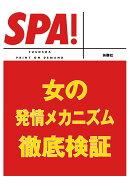 【POD】SPA!女の発情メカニズム徹底検証