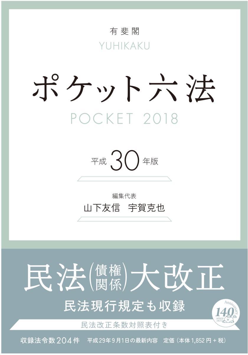 ポケット六法 平成30年版 [ 山下 友信 ]