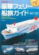 【謝恩価格本】定期便で行く豪華フェリー船旅ガイド最新データ版