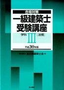 一級建築士受験講座 学科3(法規) 平成30年版