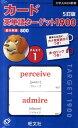 カード英単語ターゲット1900 5訂版